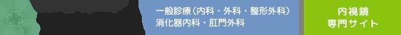 医療法人悠和会 浜中医院様(内視鏡サイト)